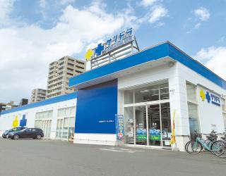 サツドラ山鼻南14条店 約70m(徒歩1分)