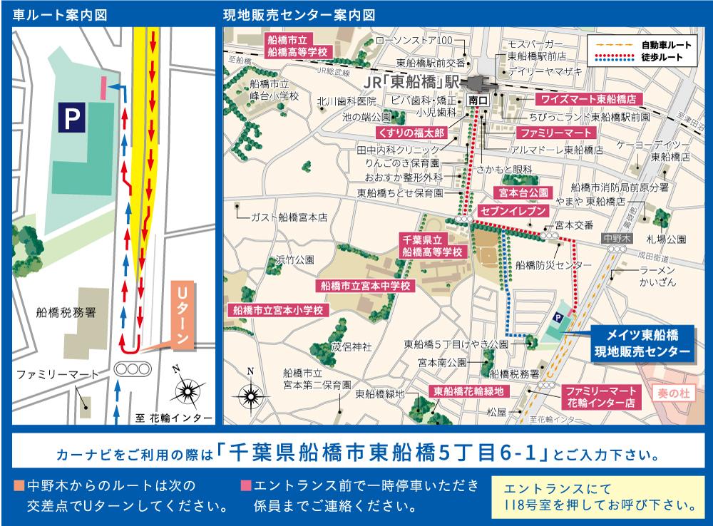 メイツ東船橋:モデルルーム地図