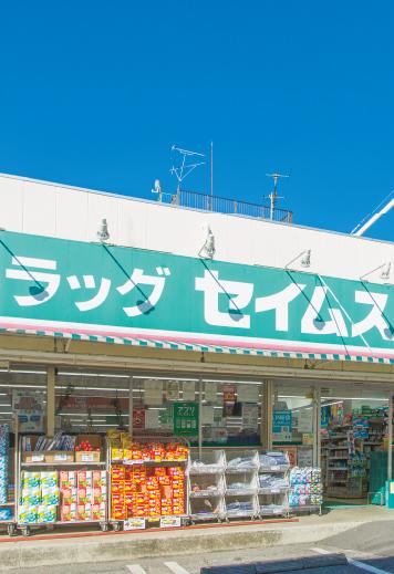 ドラッグセイムス東綾瀬店 約70m(徒歩1分)