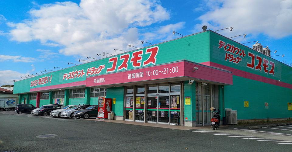 ディスカウントドラッグ コスモス託麻南店 約480m(徒歩6分)