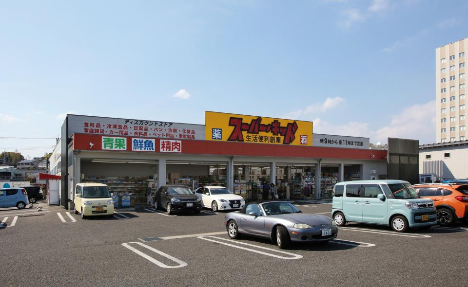 スーパー・キッド熊本駅前店 約320m(徒歩4分)