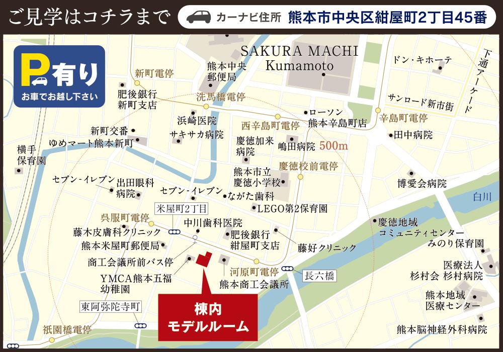 サンパーク桜町南ヴィータジオーネ:モデルルーム地図