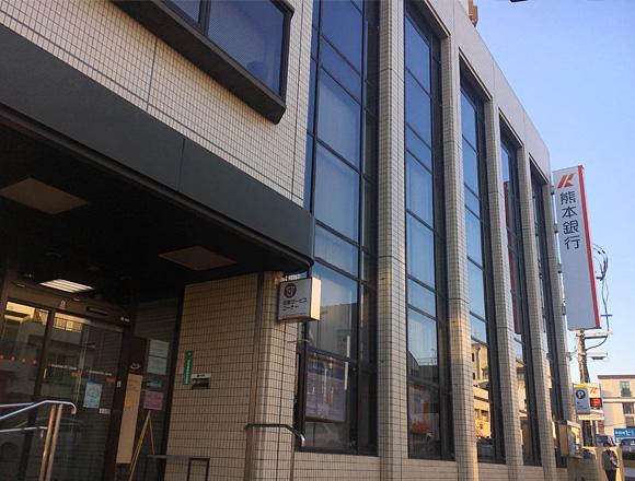 熊本銀行 健軍支店 約490m(徒歩7分)