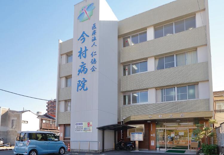 今村病院 約200m(徒歩3分)