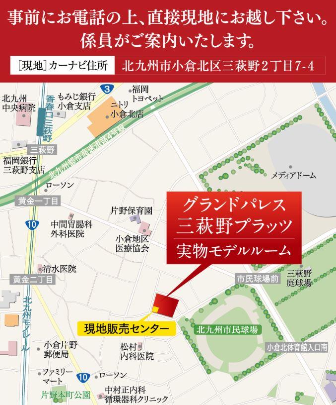 グランドパレス三萩野プラッツ:モデルルーム地図