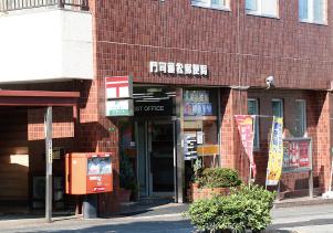 門司藤松郵便局 約37m(徒歩1分)