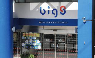 朝日フィットネスクラブ-ビッグ・エス向ヶ丘 約160m(徒歩2分)