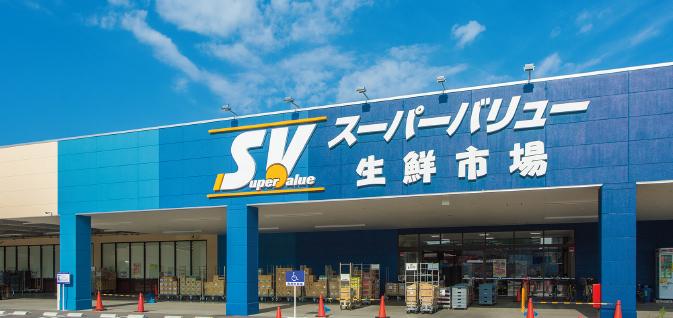 スーパーバリュー幕張西店 約10m(徒歩1分)