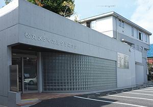 松丸メディカルクリニック 約600m(徒歩8分)
