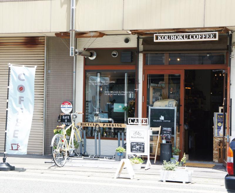 KOUBOKU COFFEE 約260m(徒歩4分)