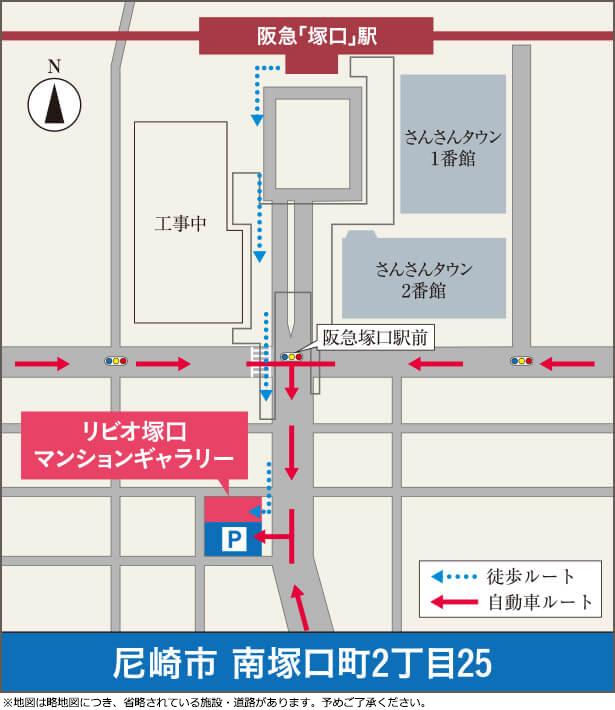 リビオ塚口:モデルルーム地図