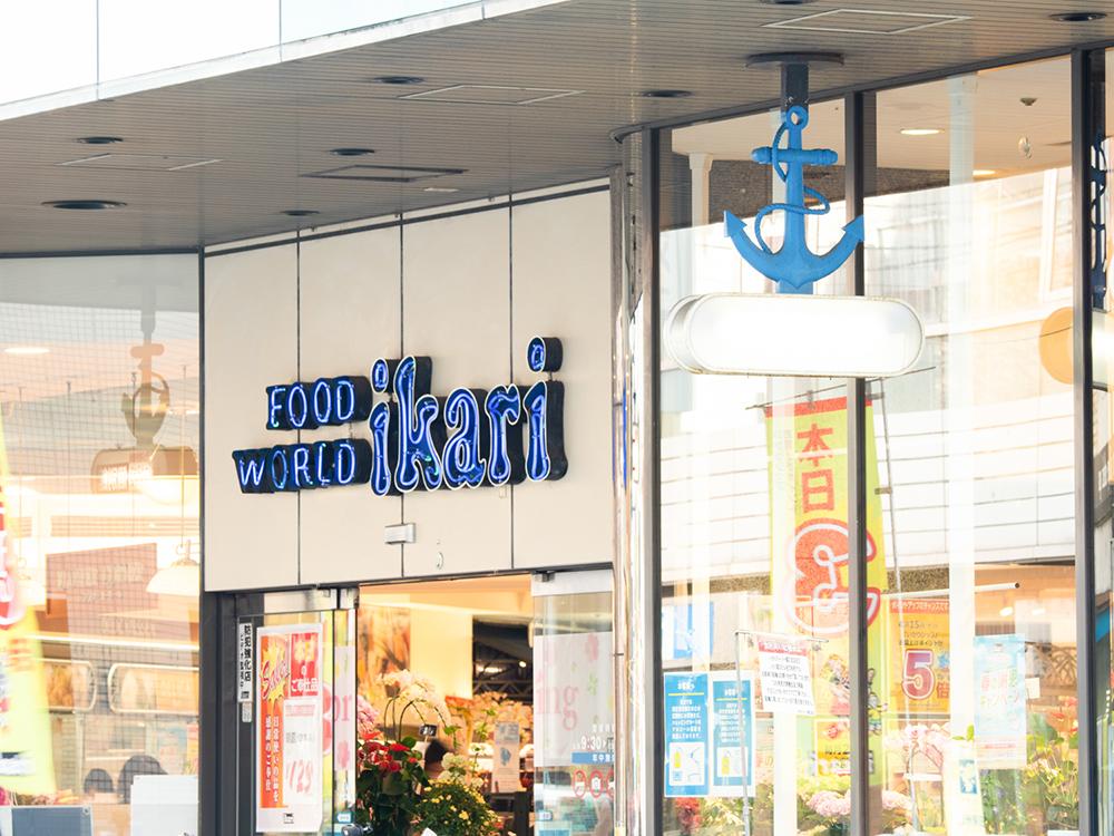 いかり塚口店 約810m(自転車4分)