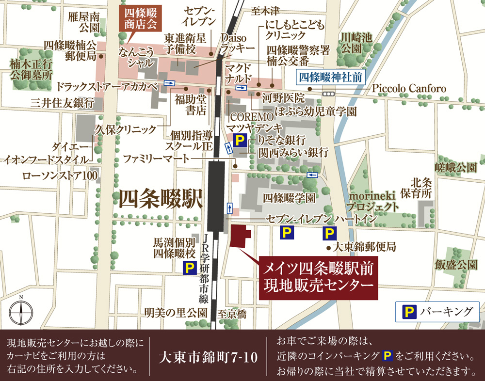 メイツ四条畷駅前:モデルルーム地図