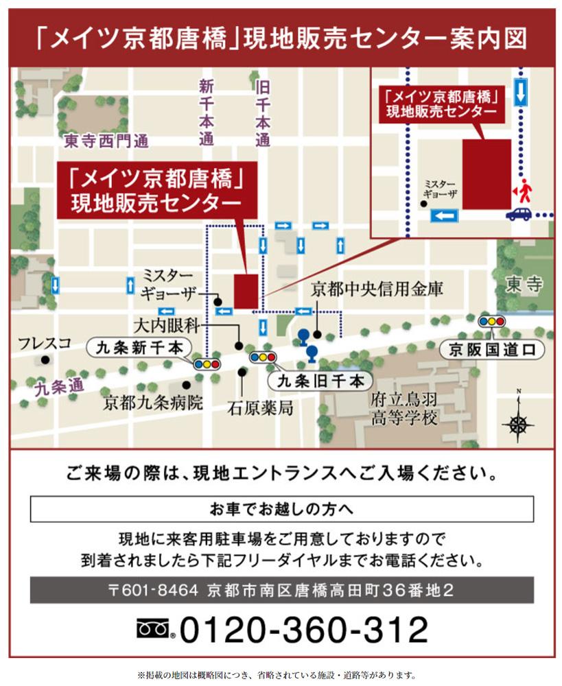 メイツ京都唐橋:モデルルーム地図