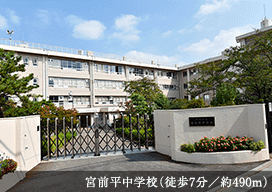 宮前平中学校 約490m(徒歩7分)