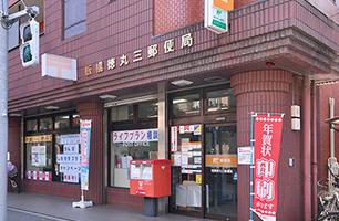 板橋徳丸三郵便局 約460m(徒歩6分)