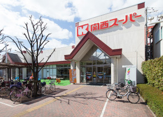 関西スーパーマーケット 西郷店 約280m(徒歩4分)