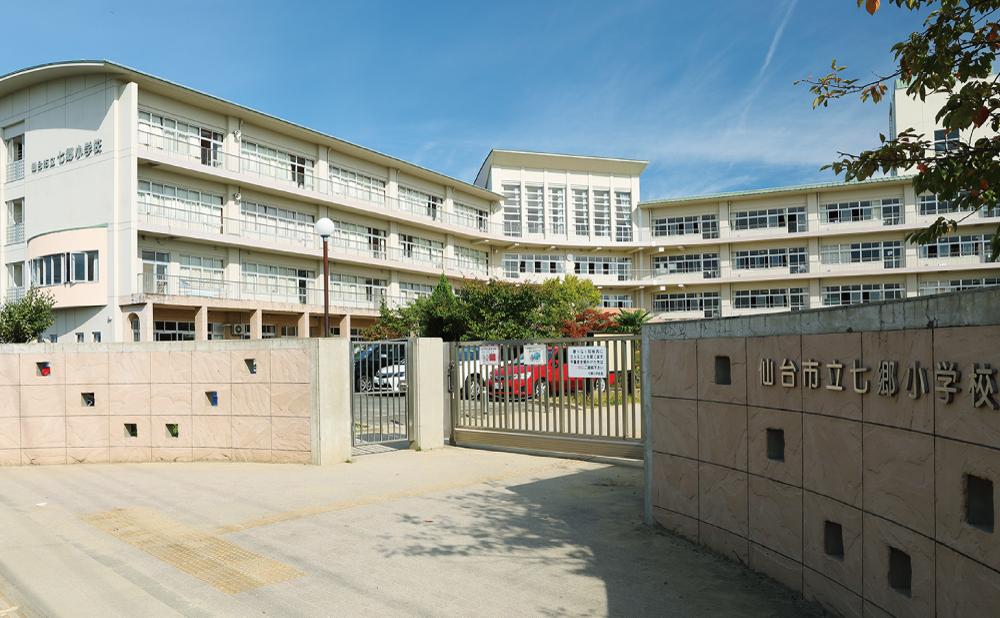 仙台市立七郷小学校 約950m(徒歩12分)