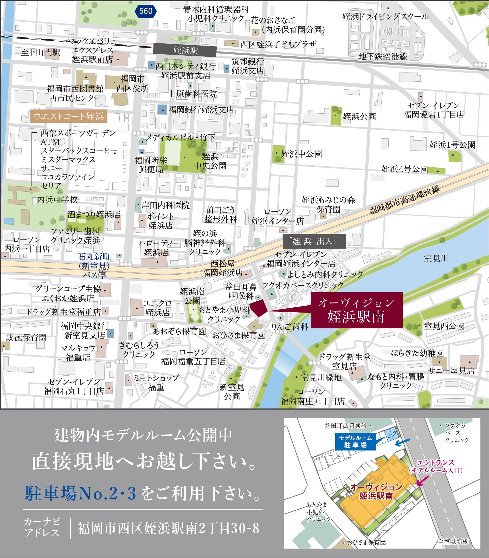 オーヴィジョン姪浜駅南:モデルルーム地図