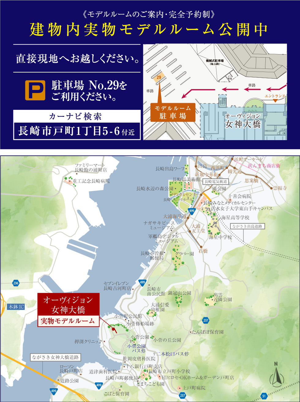 オーヴィジョン女神大橋:モデルルーム地図