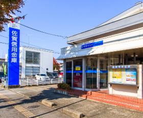 佐賀信用金庫神野支店 約850m(車4分)
