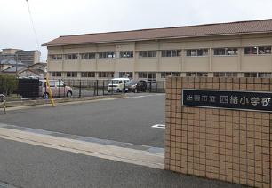 市立四絡小学校 約1,010m(徒歩13分)