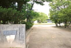 五本松公園 約60m(徒歩1分)