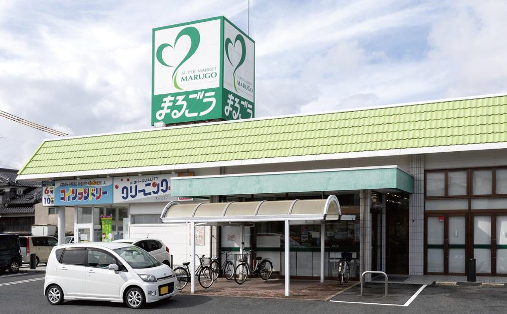 まるごう上後藤店 約430m(徒歩6分)