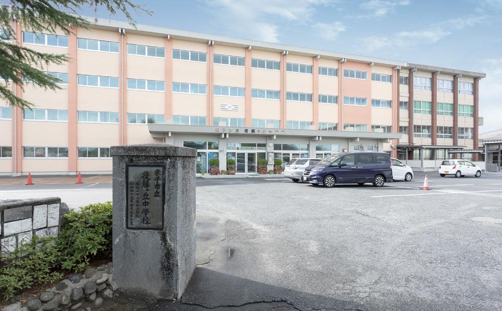 市立後藤ヶ丘中学校 約890m(徒歩12分)