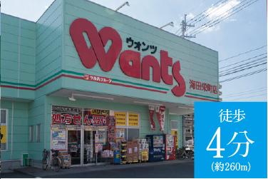 ウォンツ海田栄町店 約260m(徒歩4分)