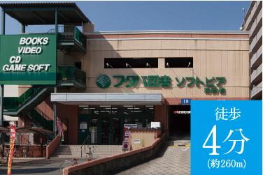 フタバ図書海田店 約260m(徒歩4分)