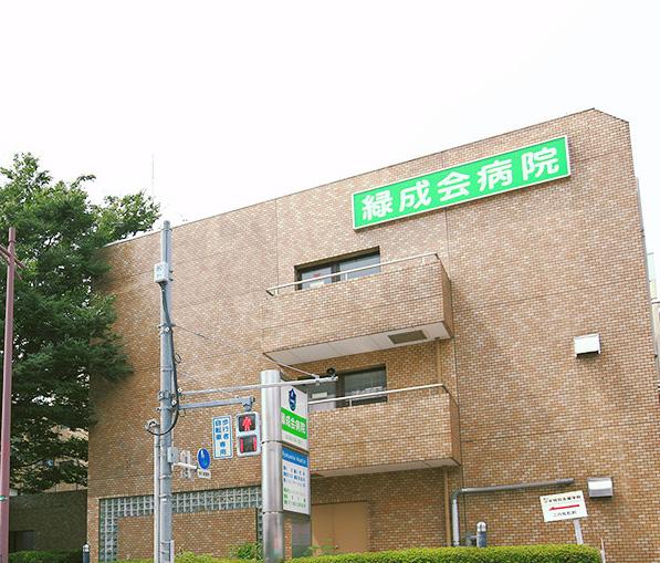 緑成会病院 約700m(徒歩10分)