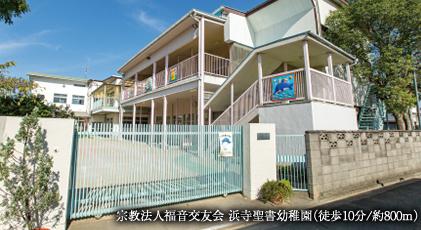 宗教法人福音交友会 浜寺聖書幼稚園 約800m(徒歩10分)