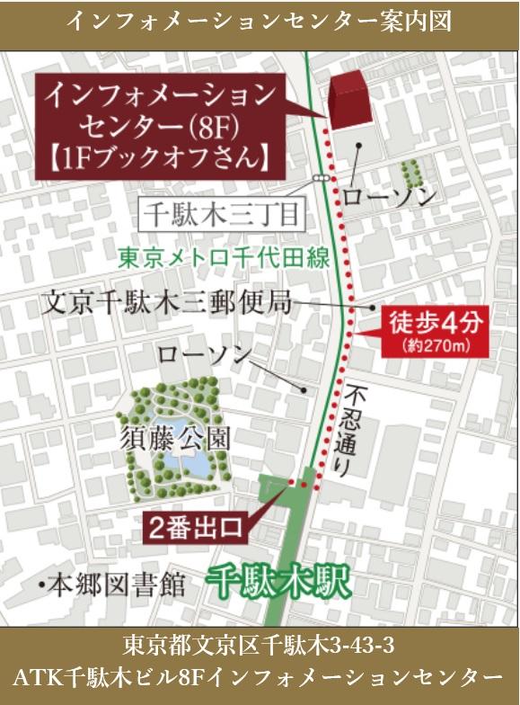 オープンレジデンシア文京本郷台:モデルルーム地図