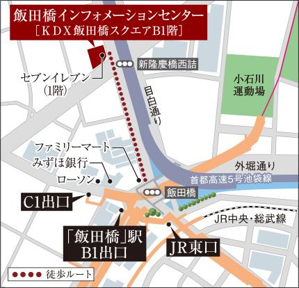 オープンレジデンシア四谷:モデルルーム地図