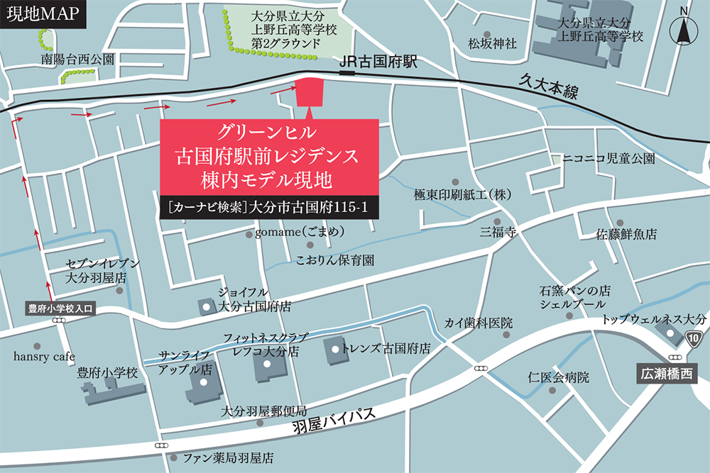 グリーンヒル古国府駅前レジデンス:モデルルーム地図