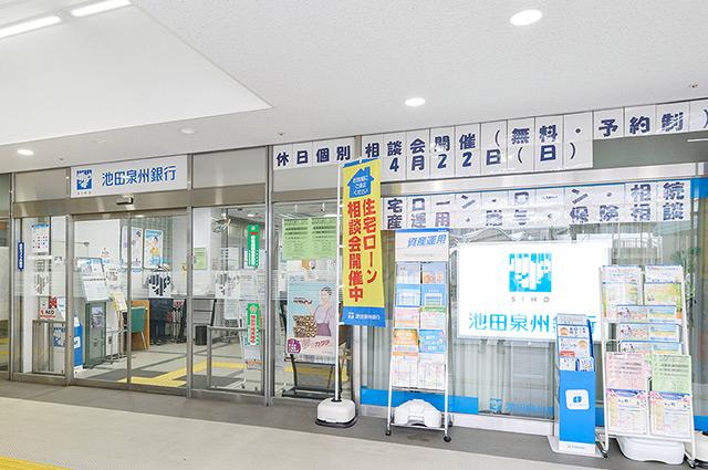 池田泉州銀行 北千里支店 約330m(徒歩5分)
