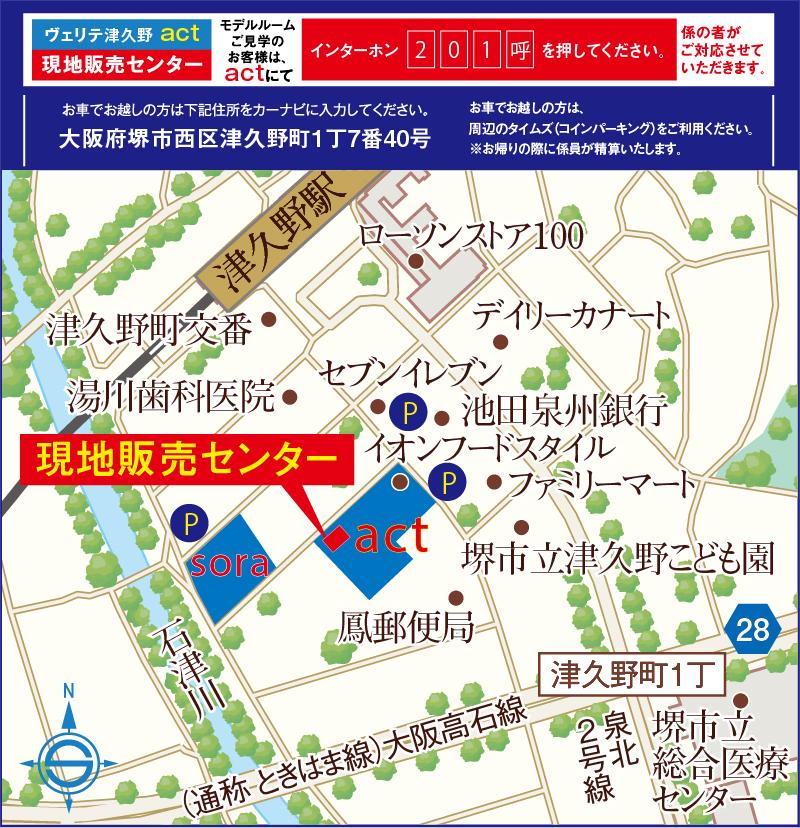ヴェリテ津久野 -act-:モデルルーム地図