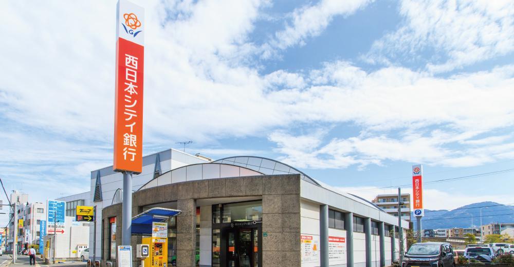 西日本シティ銀行今宿支店 約220m(徒歩3分)