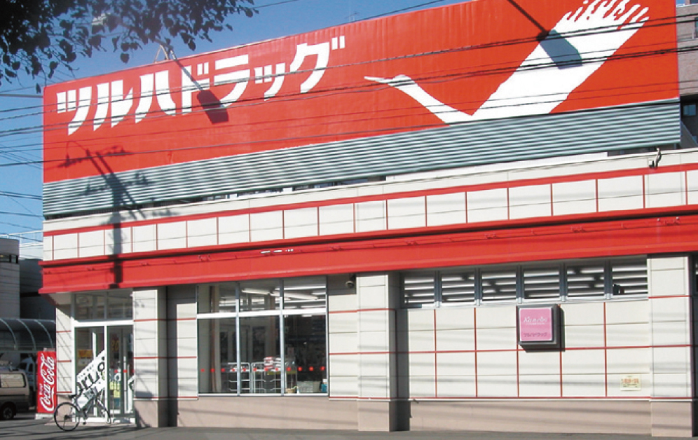 ツルハドラッグ南14条店 約830m(徒歩10分)