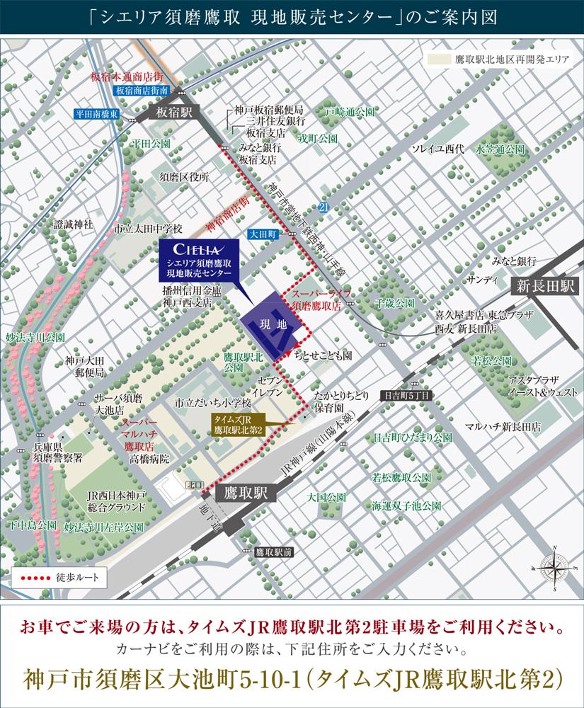 シエリア須磨鷹取 スマイルシティ:モデルルーム地図