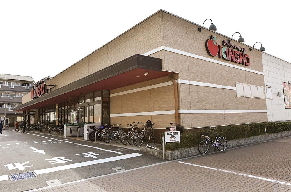 スーパーマーケット KINSHO 大小路店 約350m(徒歩5分)