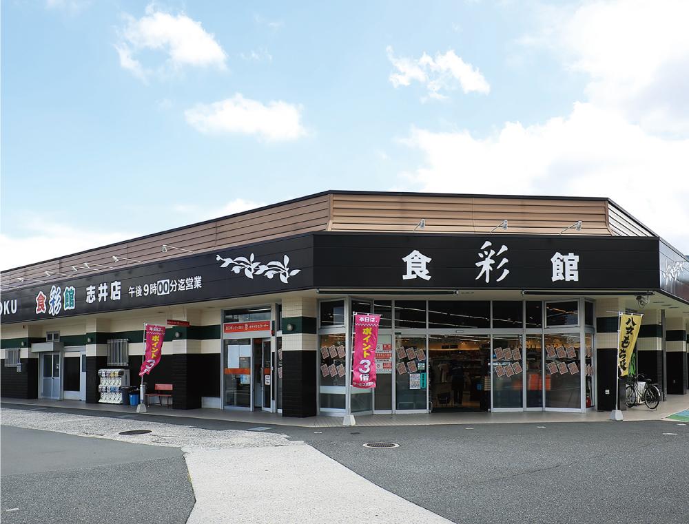 スーパー川食 食彩館 約350m(徒歩5分)