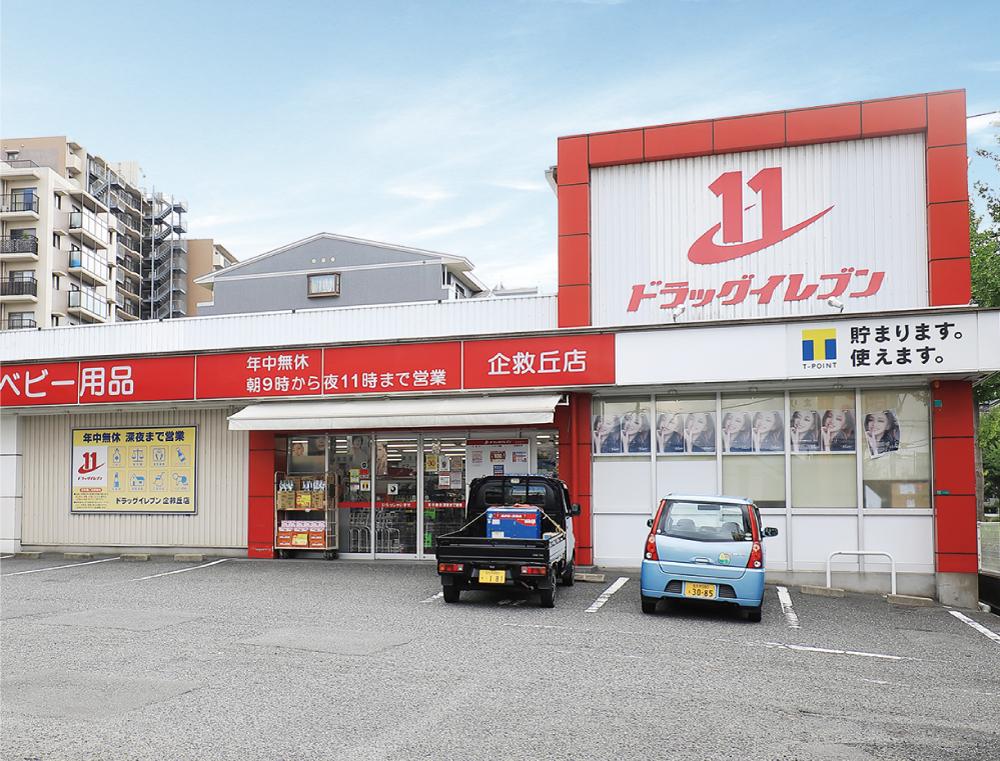 ドラッグイレブン 企救丘店 約620m(徒歩8分)