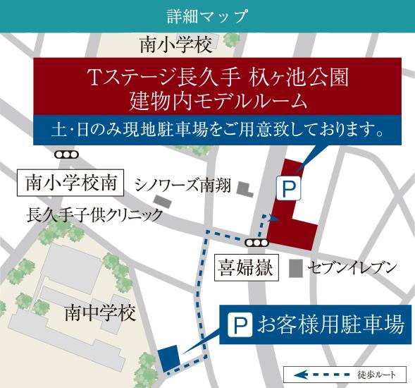 T-STAGE 長久手 杁ヶ池公園:モデルルーム地図
