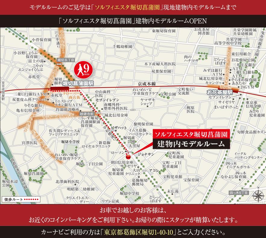 ソルフィエスタ堀切菖蒲園:モデルルーム地図