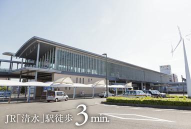 JR東海道本線「清水駅」 約230m(徒歩3分)