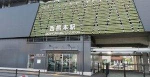 JR「西熊本」駅 約200m(徒歩3分)