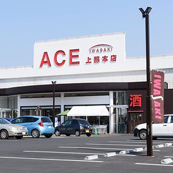 イワサキエース上熊本店 約210m(徒歩3分)