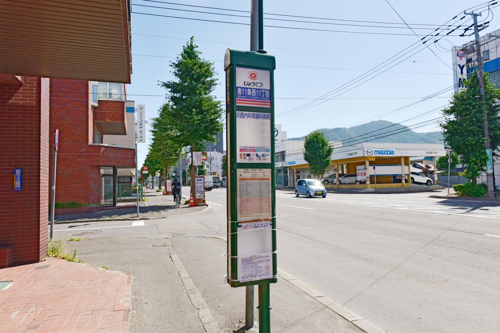 じょうてつバス「南11条西11」停 約120m(徒歩2分)